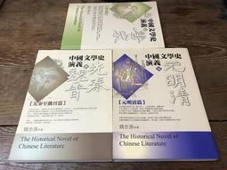 【靈素二手書】《 中國文學史演義 》三本合售.錢念孫 著.正中