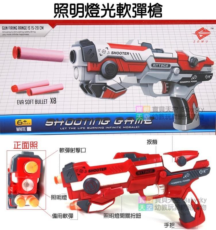 ◎寶貝天空◎【照明燈光軟彈槍】玩具槍,安全子彈,似NERF玩具槍,玩具軟彈槍,衝鋒槍,玩具手槍,燈光效果