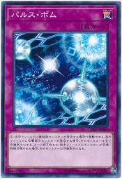 【GJ遊戲】COTD-JP069 脈衝炸彈 普卡