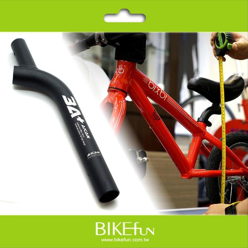 [滑步車改裝專用]AICAN x DATi 後移式座管 八色可選>拜訪單車 (STRIDER,NORWEE,BIXBI)