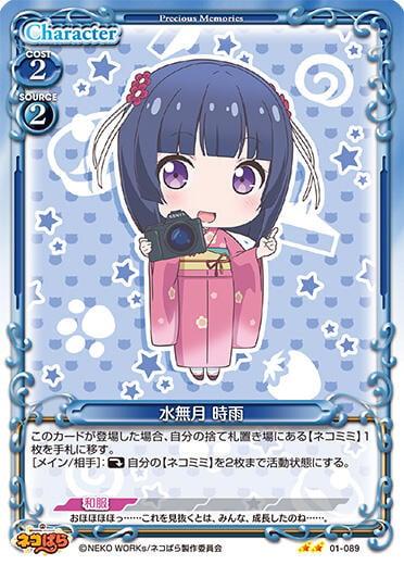 『牌塔』PM 01-089 N 水無月時雨 貓娘樂園 NEKOPARA 紙牌 收藏卡
