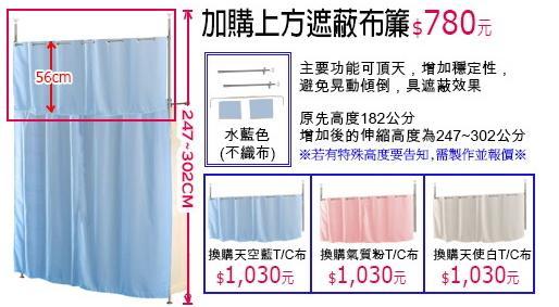 【買AH衣櫥的加購價】【換購】上方遮蔽不織布變TC布-3色可挑(若沒和AH系列主產品購買運費需外加)