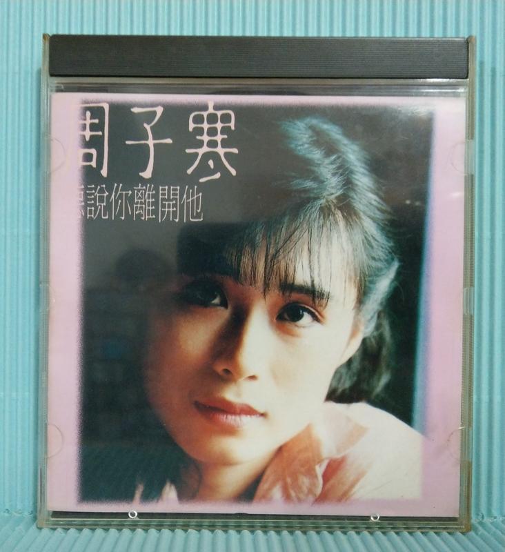 [ 古月雅集 ] CD   周子寒  聽說你離開他   藍與白唱片/發行  10-9058  日本盤