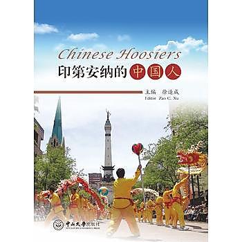 [尋書網] 9787306056719 印第安納的中國人 /徐造成(簡體書sim1a)