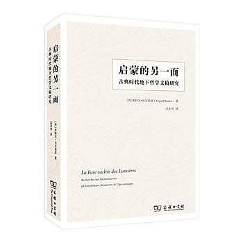 [尋書網] 9787100124584 啟蒙的另一面:古典時代地下哲學文稿研究(簡體書sim1a)