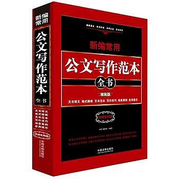 [尋書網] 9787509368077 新編常用公文寫作範本全書:文書釋義、格式模板(簡體書sim1a)