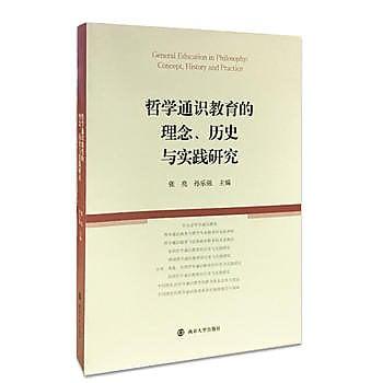 [尋書網] 9787305180088 哲學通識教育的理念、歷史與實踐研究(簡體書sim1a)