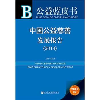 [尋書網] 9787509788912 公益藍皮書:中國公益慈善發展報告(2014)(簡體書sim1a)