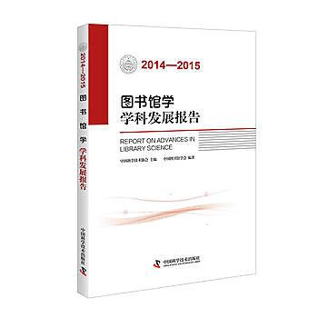 [尋書網] 9787504670564 圖書館學學科發展報告(2014—2015)(簡體書sim1a)