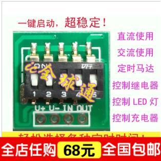 定時開關控制器 模組 繼電器 時間範圍 10秒-24小時 155-01856