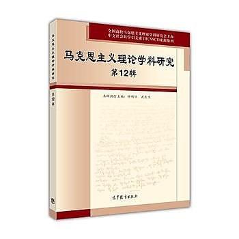 [尋書網] 9787040423068 《馬克思主義理論學科研究 /鍾明華  武東生(簡體書sim1a)