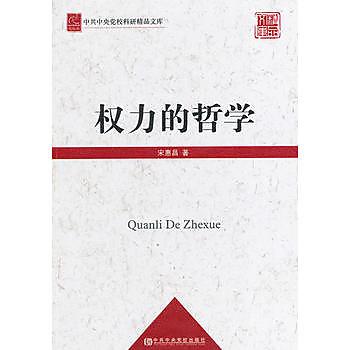 [尋書網] 9787503553479 權力的哲學 /宋惠昌 著(簡體書sim1a)