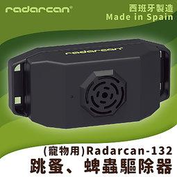 【Radarcan】R-132 跳蚤、蜱蟲驅除器(寵物用) 貓狗/項圈/超聲波/低耗電/安全/防護/防蚊/驅蟲/歐盟製造