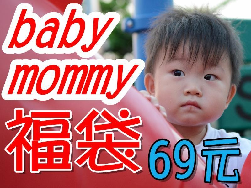 ☆衣身衣飾☆抗漲特價超值促銷♥baby&mommy嬰幼童與母親福袋組♥多樣商品隨機搭配 限量一組69元