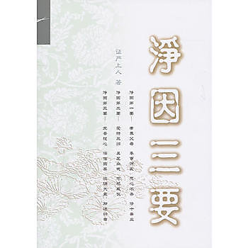 [尋書網] 9787309073690 淨因三要 /證嚴上人(簡體書sim1a)
