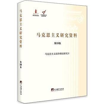 [尋書網] 9787511719867 馬克思主義經濟理論研究Ⅱ:馬克思主義研究資料(簡體書sim1a)