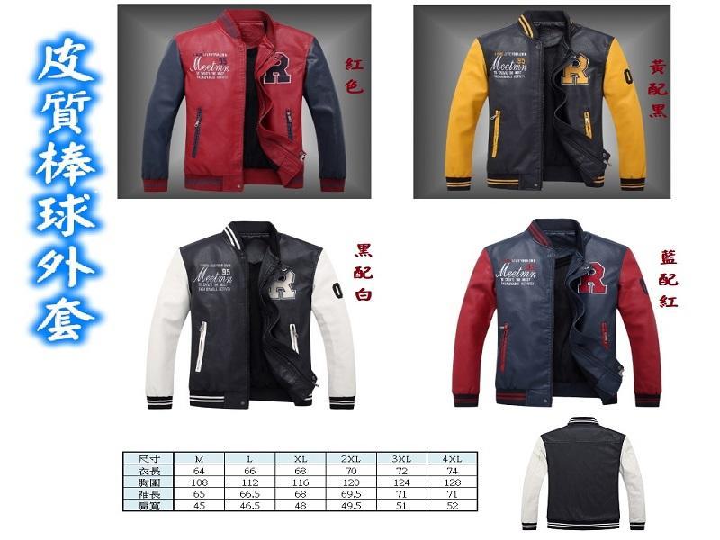現貨💕皮質日本棒球服💕日韓流型 外套 時尚 水洗PU皮 皮衣 夾克 有型 運動風
