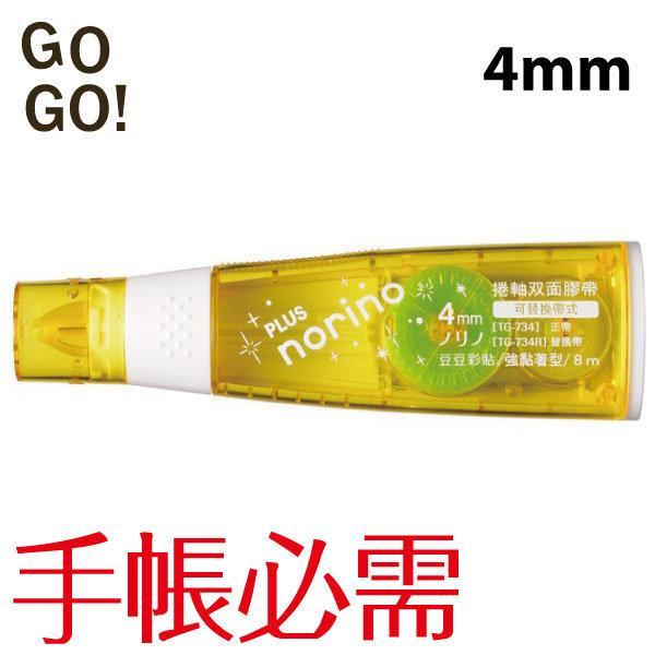 GO GO!購樂通-(38-112)PLUS Norino豆豆彩貼-捲軸雙面膠帶 TG-734 (4mm) 手作