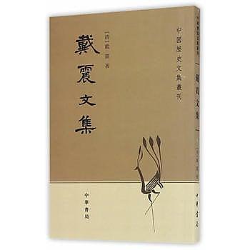 [尋書網] 9787101007589 戴震文集(中國歷史文集叢刊)(簡體書sim1a)