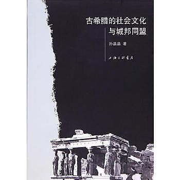 [尋書網] 9787542654861 古希臘的社會文化與城邦同盟 /孫晶晶 著(簡體書sim1a)
