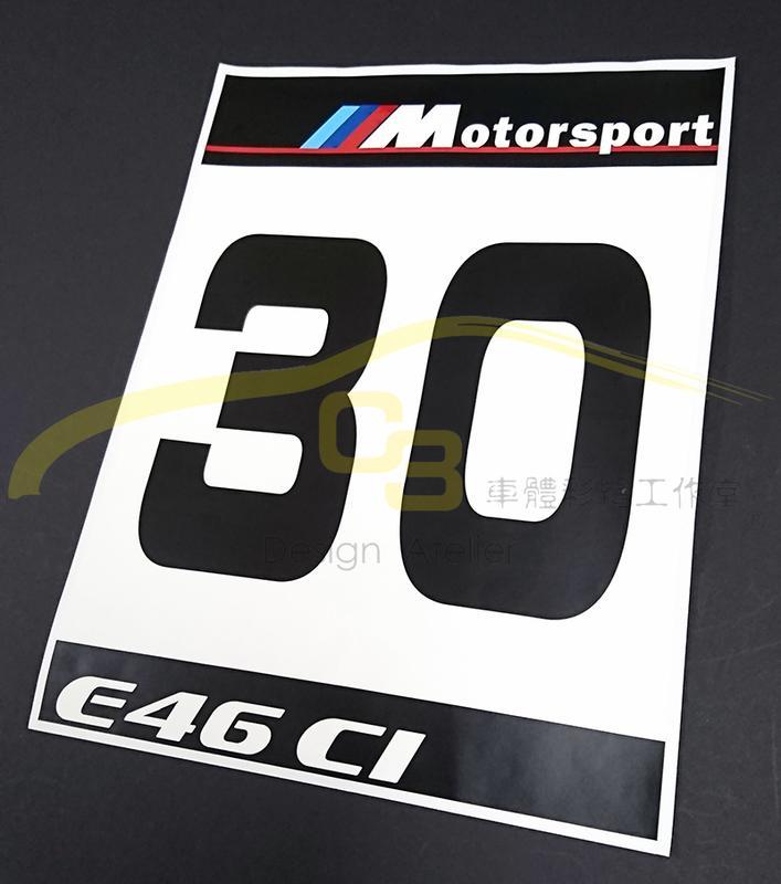 【C3車體彩繪工作室】BMW 車身 號碼 M Power 客製 造型貼 車身貼 造型貼 車身膜 前門 汽車貼紙 獨家設計