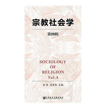 [尋書網] 9787509799819 宗教社會學(第四輯) /金澤 李華偉(簡體書sim1a)