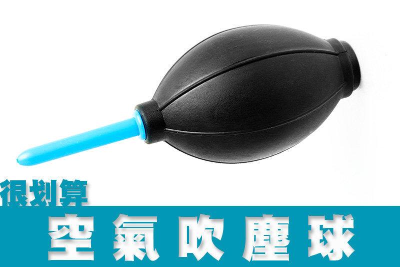 [很划算] 相機 鏡頭 清潔 空氣吹塵球 無橡膠臭味 除塵球 吹氣球 氣吹 清潔保養 吹球