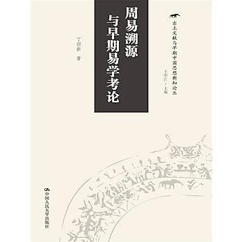 [尋書網] 9787300238265 周易溯源與早期易學考論(出土文獻與早期中國思(簡體書sim1a)
