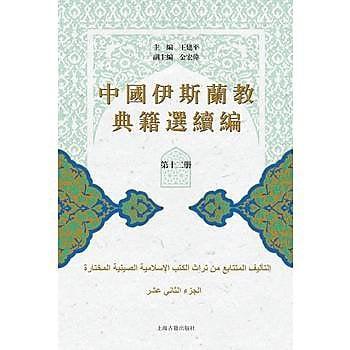 [尋書網] 9787532578269 中國伊斯蘭教典籍選續編(全十二冊)(簡體書sim1a)