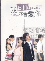 【佰俐書坊】b 2011年10月初版《我可能不會愛你 原創劇本》徐譽庭 水靈文創ISBN:9789868757622