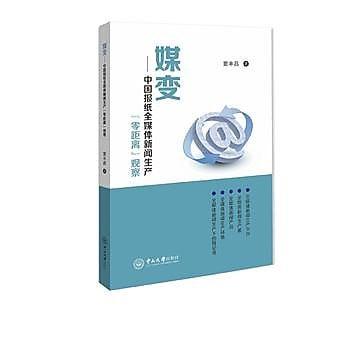 [尋書網] 9787306056566 媒變:中國報紙全媒體新聞生產「零距離」觀察(簡體書sim1a)