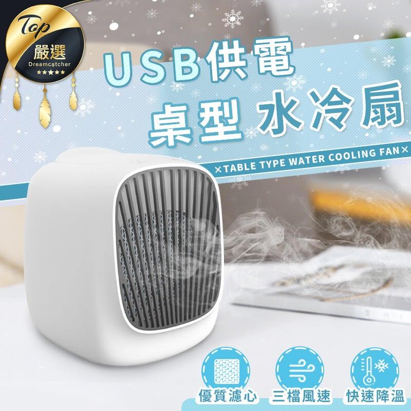 現貨!附濾心 桌型水冷扇 微型水冷扇 噴霧水冷扇 加濕水冷扇 桌上型水冷扇 微型空調 USB充電  HNFA43