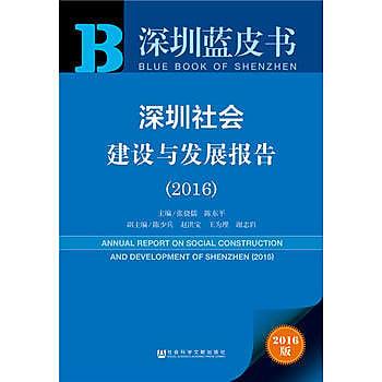 [尋書網] 9787509793992 深圳藍皮書:深圳社會建設與發展報告(2016(簡體書sim1a)