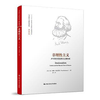 [尋書網] 9787300234045 非理性主義(馬克思主義研究譯叢•典藏版)(簡體書sim1a)