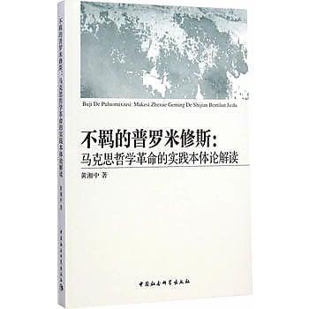 [尋書網] 9787516153291 不羈的普羅米修斯:馬克思哲學革命的實踐本體論(簡體書sim1a)