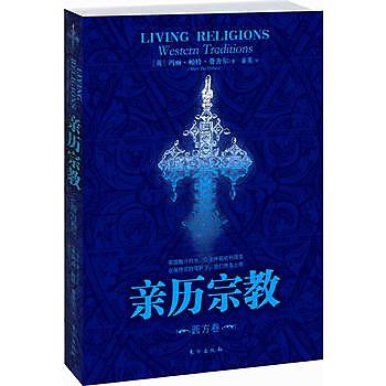 [尋書網] 9787506023436 親歷宗教(西方卷)(簡體書sim1a)