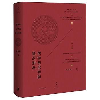 [尋書網] 9787208140967 儒學與漢帝國意識形態 /林聰舜(簡體書sim1a)
