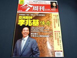 【懶得出門二手書】《今周刊753》亞州股神李兆基傳奇