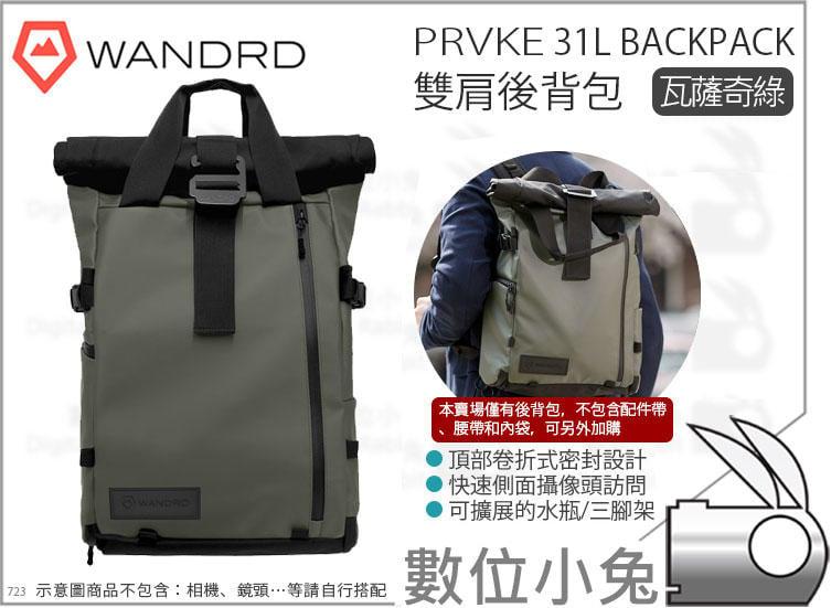 數位小兔【WANDRD 雙肩後背包 瓦薩奇綠 PRVKE 31L Backpack】防水 雙肩包 後背包 防盜拉鍊