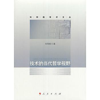 [尋書網] 9787010167824 技術的當代哲學視野(劉同舫學術文叢)(簡體書sim1a)