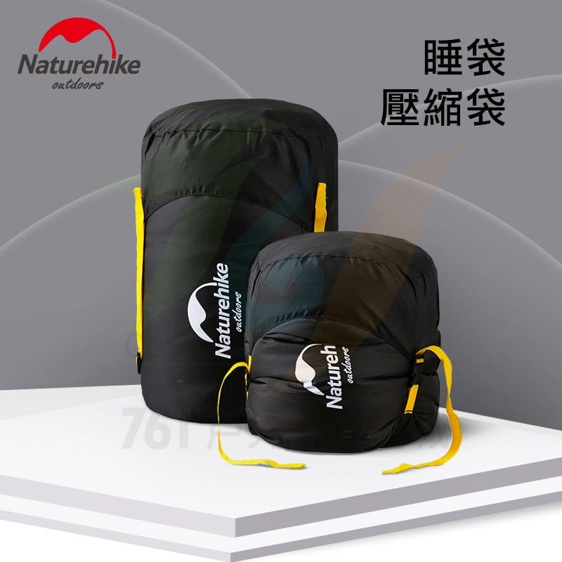 【761戶外】Naturehike NH (小號)多功能睡袋壓縮袋 便攜式旅行存儲袋 雜物袋 便攜袋 睡袋壓縮袋