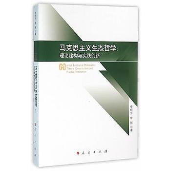[尋書網] 9787010156637 馬克思主義生態哲學:理論建構與實踐創新(簡體書sim1a)
