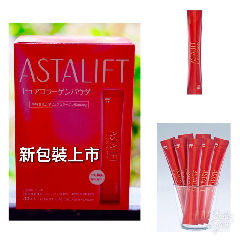 日本富士軟片ASTALIFT膠原蛋白粉(5.5gX30包)有效期限:2020.10.17  產地:日本