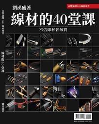[普洛文化]音響論壇2019年度專刊:線材的40堂課