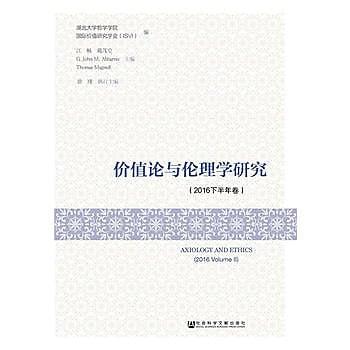 [尋書網] 9787520103503 價值論與倫理學研究(2016下半年卷)(簡體書sim1a)