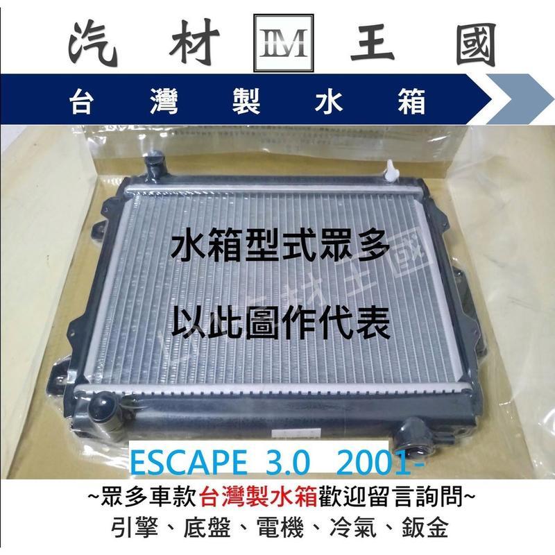 【LM汽材王國】 水箱 ESCAPE 3.0 2001年後 水箱總成 兩排 馬自達 MAZDA TRIBUTE FORD