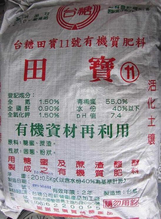 台糖田寶11號有機肥料 粉狀有機資審字第100011號 肥效持久促進團粒形成增加滲透率調節營養元素釋放促進有益微生物繁殖