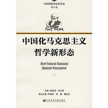 [尋書網] 9787802302471 中國化馬克思主義哲學新形態——馬克思哲學論壇(簡體書sim1a)