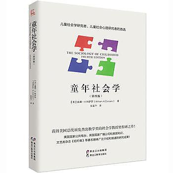 [尋書網] 9787531686934 童年社會學 (第四版)(簡體書sim1a)