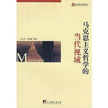 [尋書網] 9787802118386 馬克思主義哲學的當代視域 /石向實 等著(簡體書sim1a)